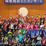 去る3月30日に子供たちの和太鼓の成果発表が終わりました。