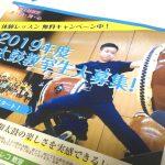 来る4月20日(土)にも同じく、和太鼓の無料体験教室を実施予定です。