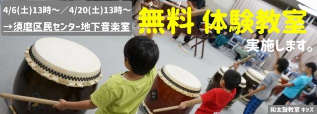 和太鼓教室の教室生募集中、4月20日無料体験可能