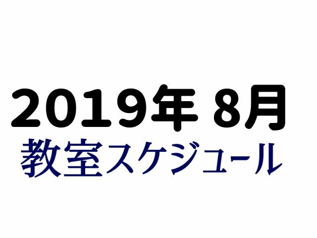 2019年8月和太鼓教室スケジュール
