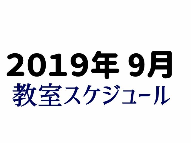 2019年9月和太鼓教室スケジュール