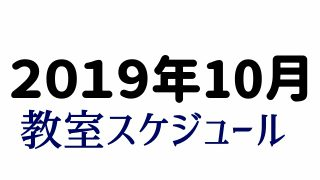 2019年10月和太鼓教室スケジュール
