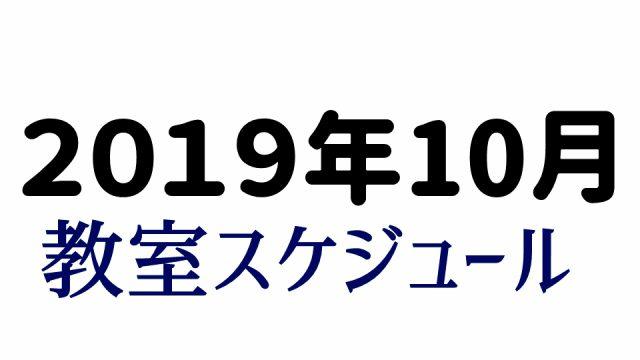 2019年10月和太鼓教室スケジュール
